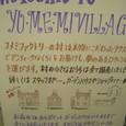 080515yumemifactory_32